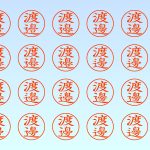 お名前の漢字、それって誤字じゃないの?