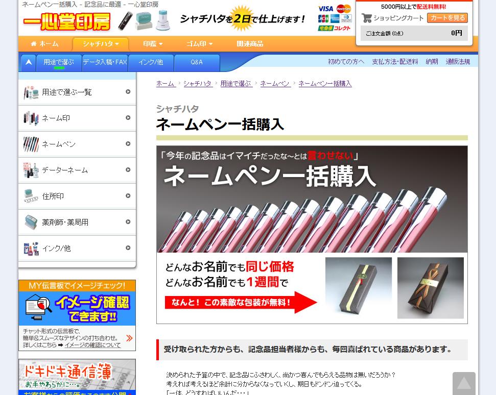 ネームペン一括購入 - 記念品に最適